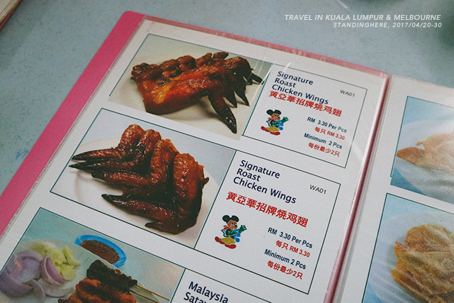 吉隆坡-亞羅街-黃亞華小吃店-057-1.jpg