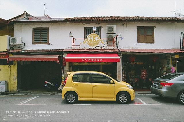 馬來西亞-麻六甲-081