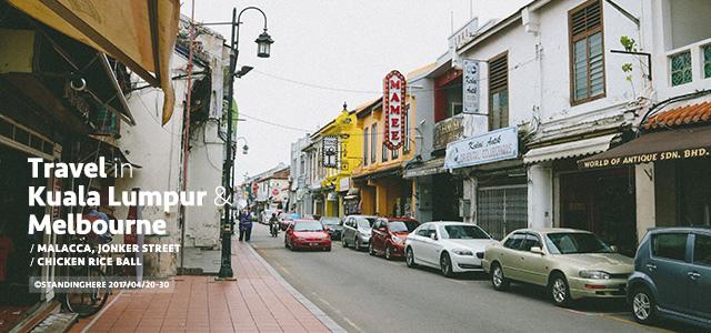 馬來西亞-麻六甲-banner04s