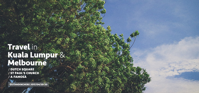 馬來西亞-麻六甲-banner06s