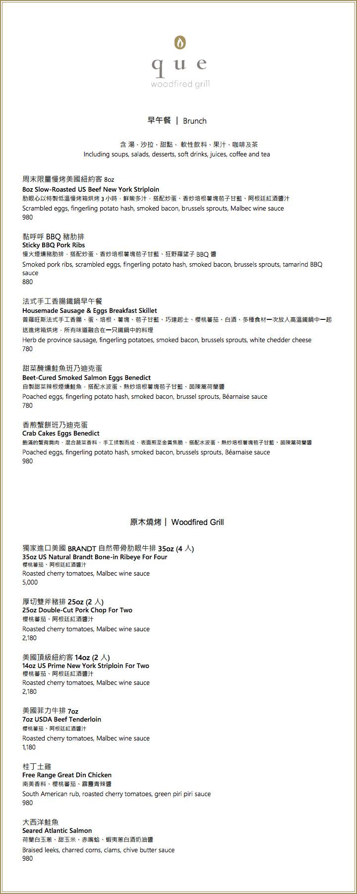 que原木燒烤餐廳@台北松山意舍酒店-que-menu