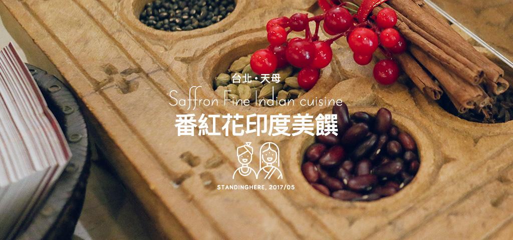 天母番紅花印度料理-banner