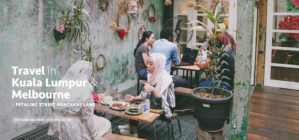 吉隆坡-美真林-banner10