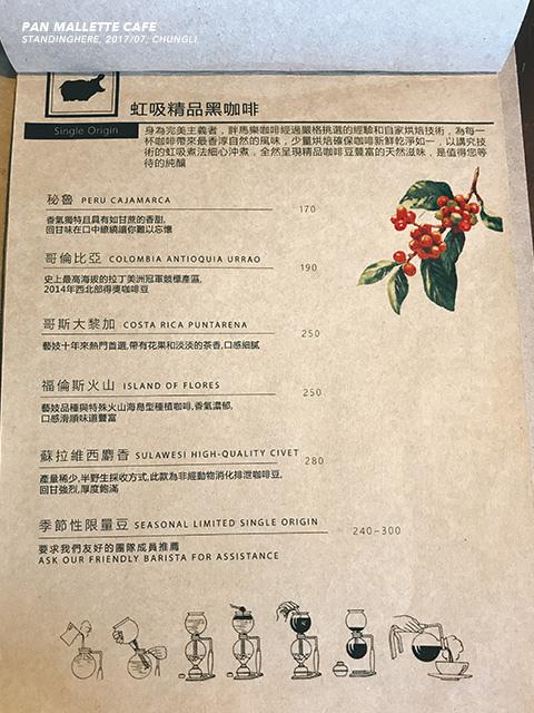 中壢胖馬樂_menu-2