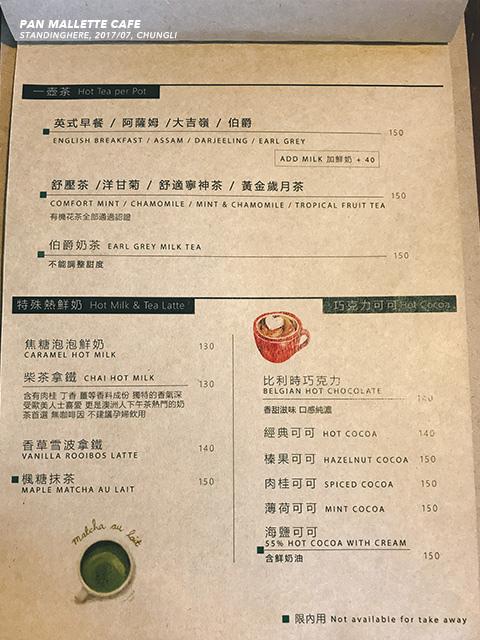 中壢胖馬樂_menu-3