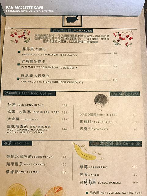 中壢胖馬樂_menu-4