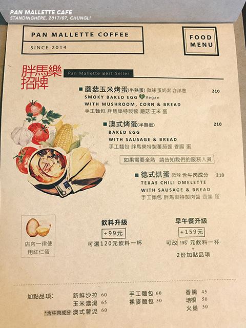 中壢胖馬樂_menu-5