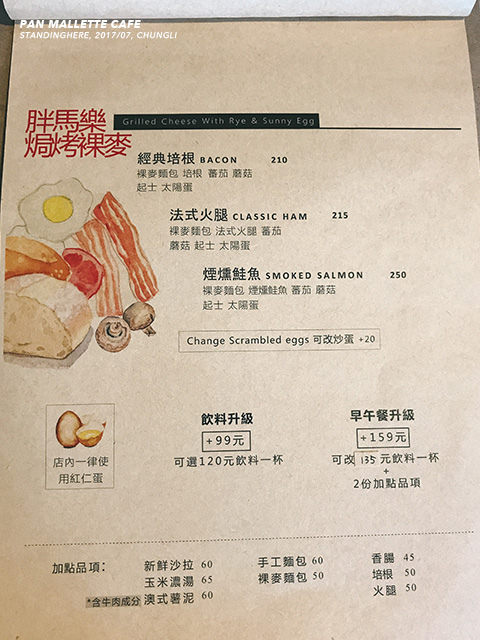 中壢胖馬樂_menu-6