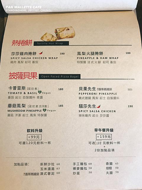 中壢胖馬樂_menu-8
