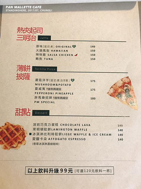 中壢胖馬樂_menu-9