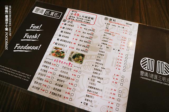 楊梅豐滿早午餐_06.jpg