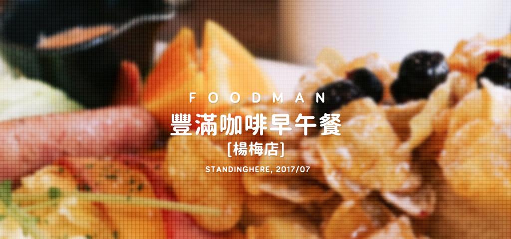 楊梅豐滿早午餐_banner.jpg