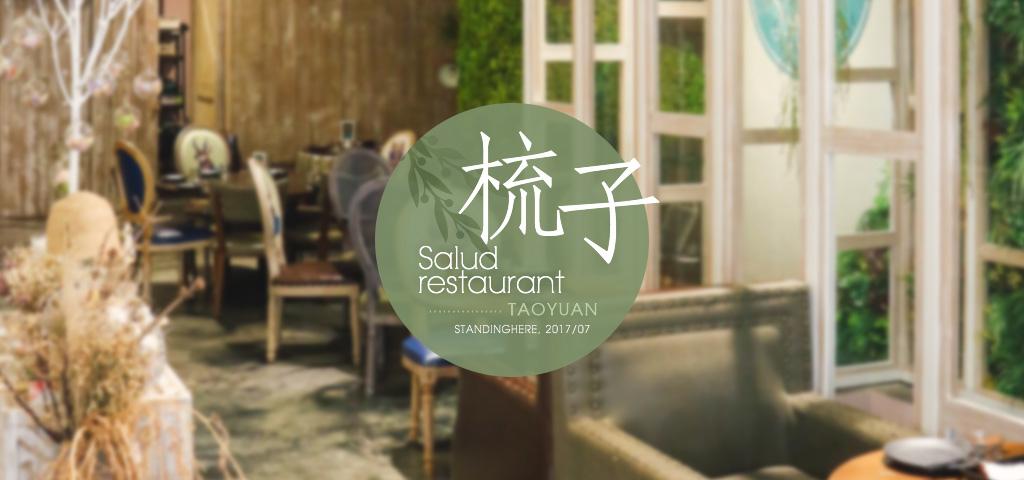 桃園-梳子餐廳-salud-banner