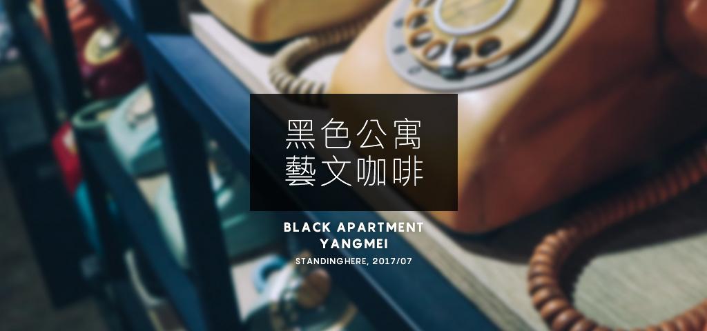 楊梅黑色公寓藝文咖啡-banner