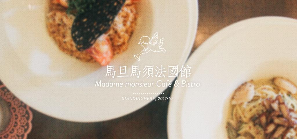 台北松山-馬旦馬須法國館-banner