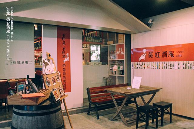 台北通化街-葵紅酒庵-02