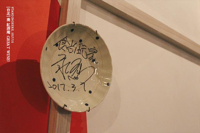 台北通化街-葵紅酒庵-05