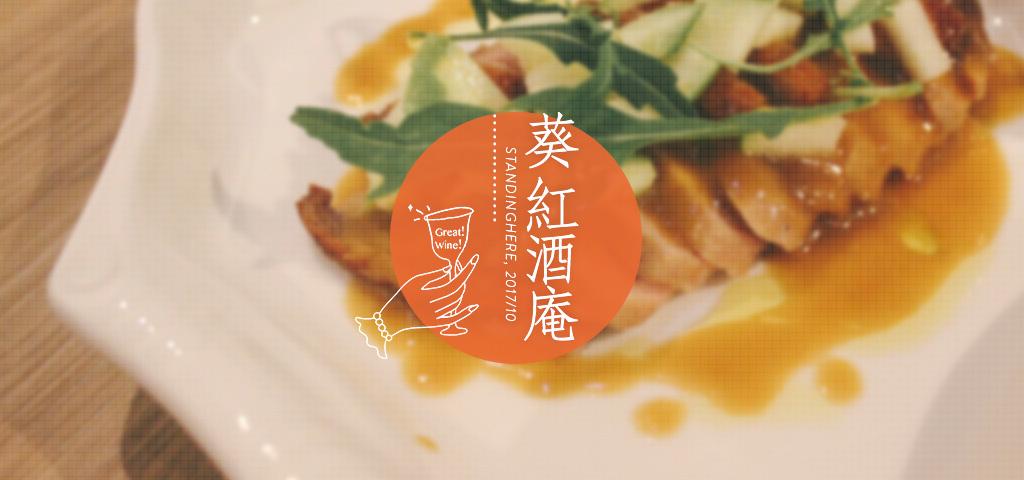 台北通化街-葵紅酒庵-banner