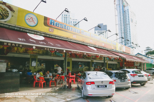 馬來西亞吉隆坡-新峰肉骨茶471