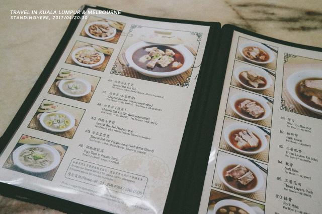 馬來西亞吉隆坡-新峰肉骨茶472