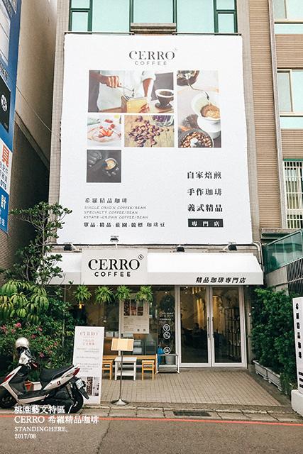 桃園-CERRO希羅咖啡-02