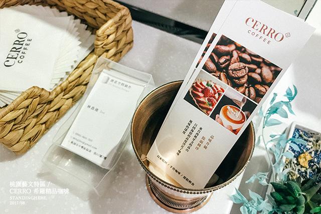 桃園-CERRO希羅咖啡-11