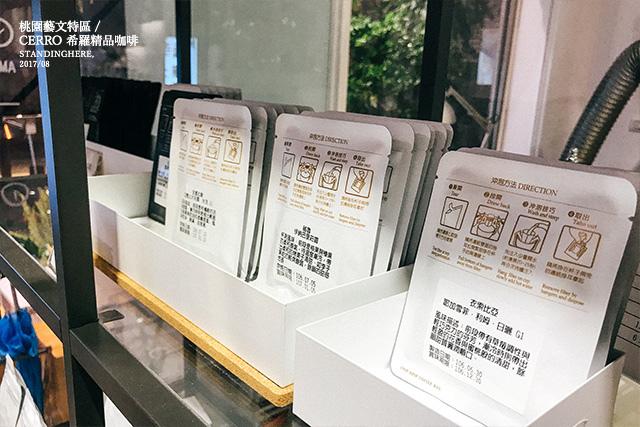 桃園-CERRO希羅咖啡-13