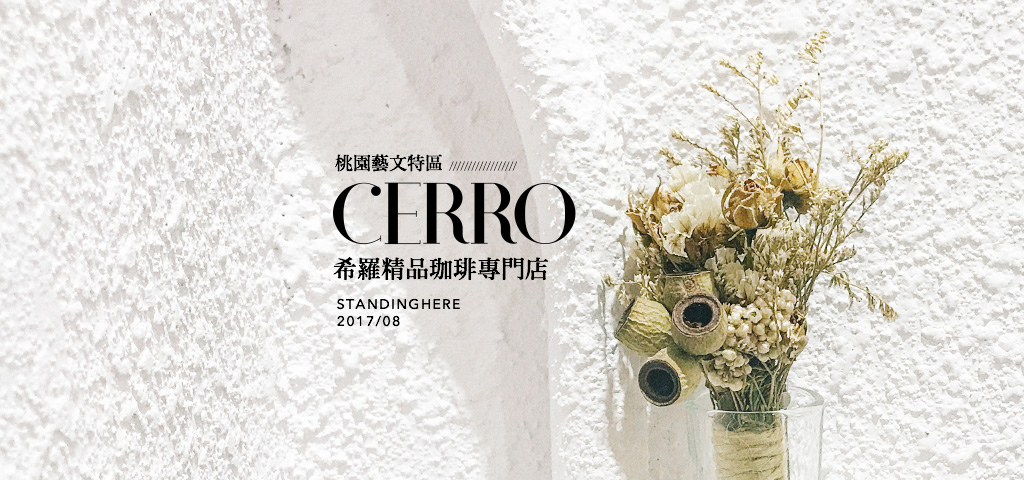 桃園-CERRO希羅咖啡-banner