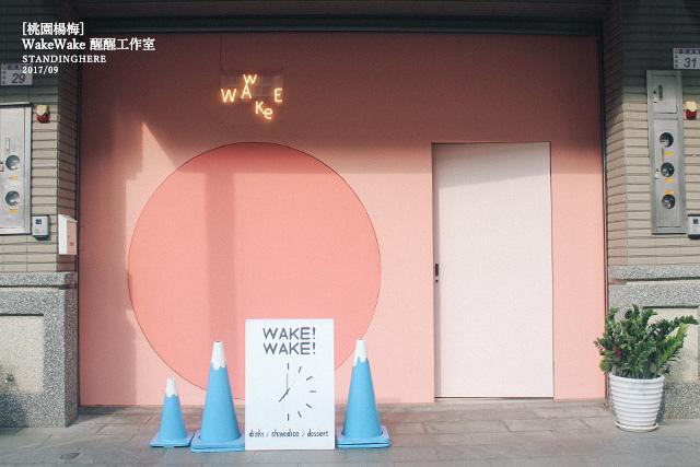 楊梅_wakewake醒醒工作室_01