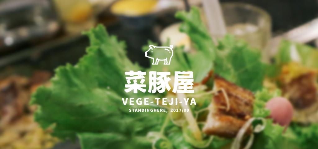 菜豚屋-banner
