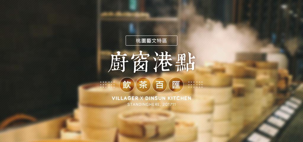 桃園藝文特區_村民食堂廚窗港點_banner