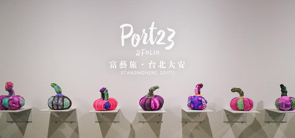 富藝旅-port23-banner