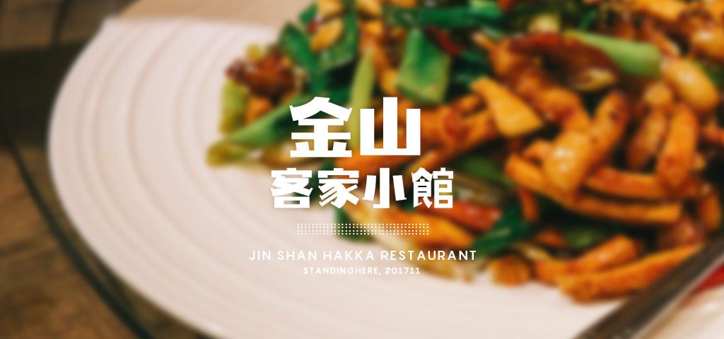 金山客家小館-創始店-banner