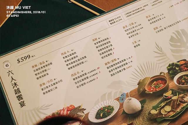 沐越越式料理-07