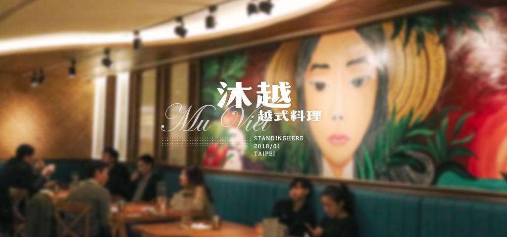 沐越越式料理-banner