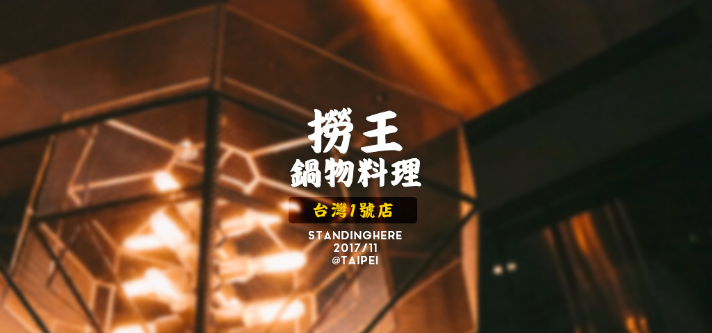 撈王-banner