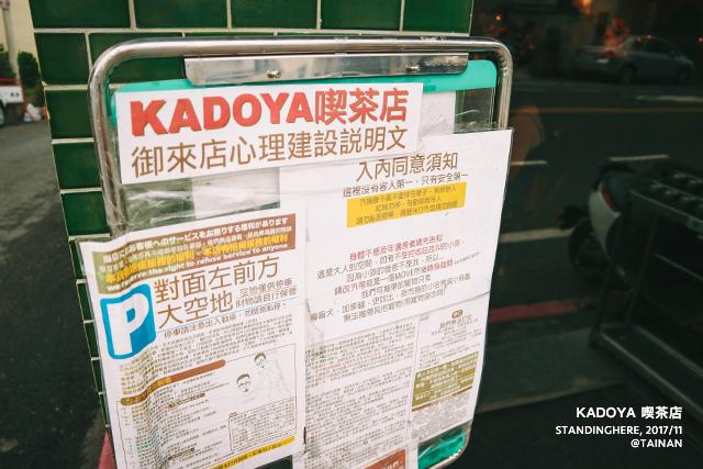 台南 KADOYA 喫茶店-02