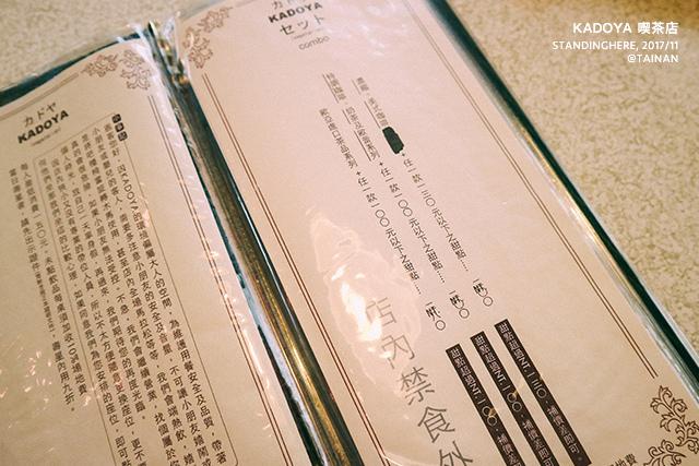 台南 KADOYA 喫茶店-03