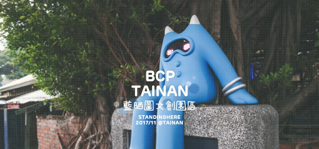 台南藍晒圖-banner