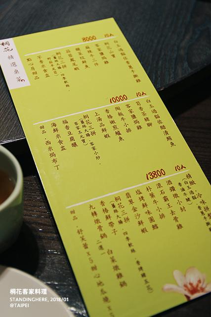 桐花客家料理-03