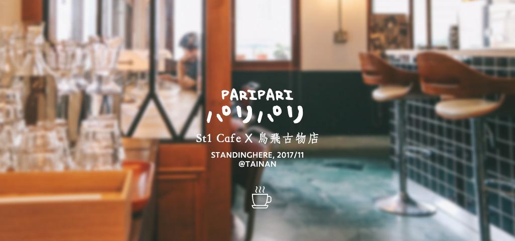 台南-paripari-banner