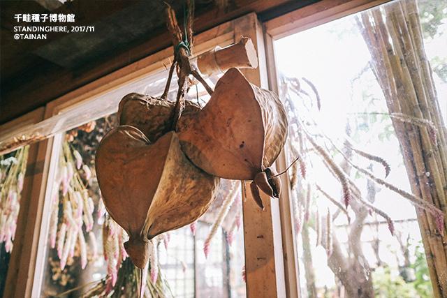 台南-千畦種子館-52