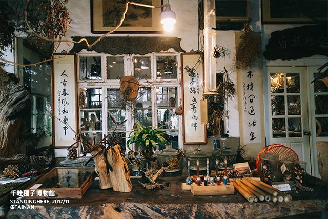 台南-千畦種子館-54