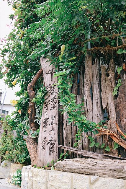 台南-千畦種子館-56
