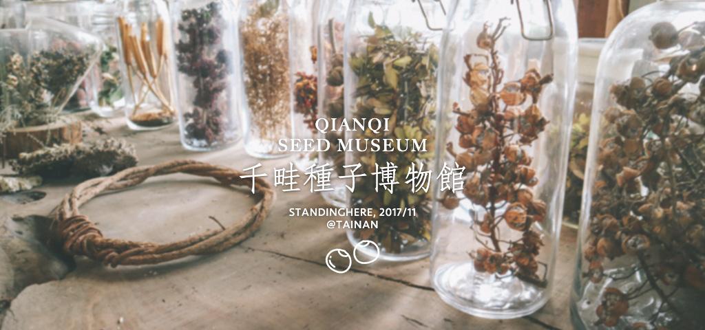 台南-千畦種子館-banner