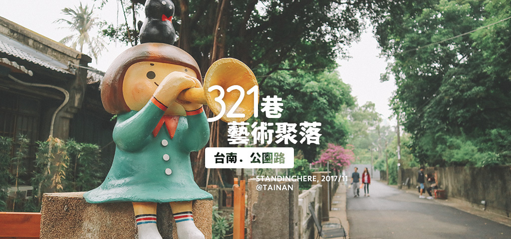321巷藝術聚落-banner