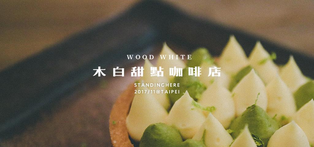 木白-banner