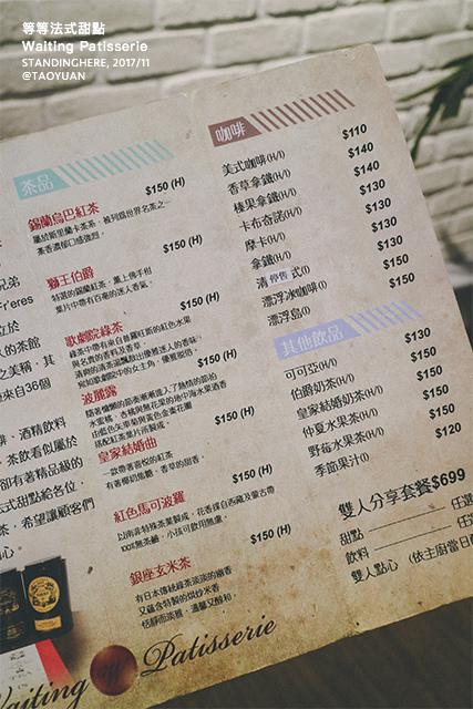中壢_等等法式甜點_01