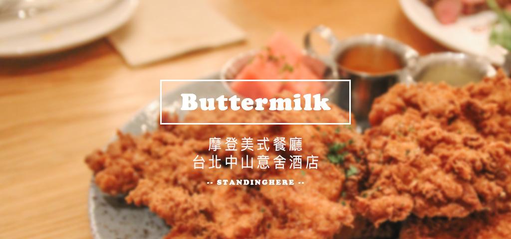 中山意舍酒店-buttermilk-banner