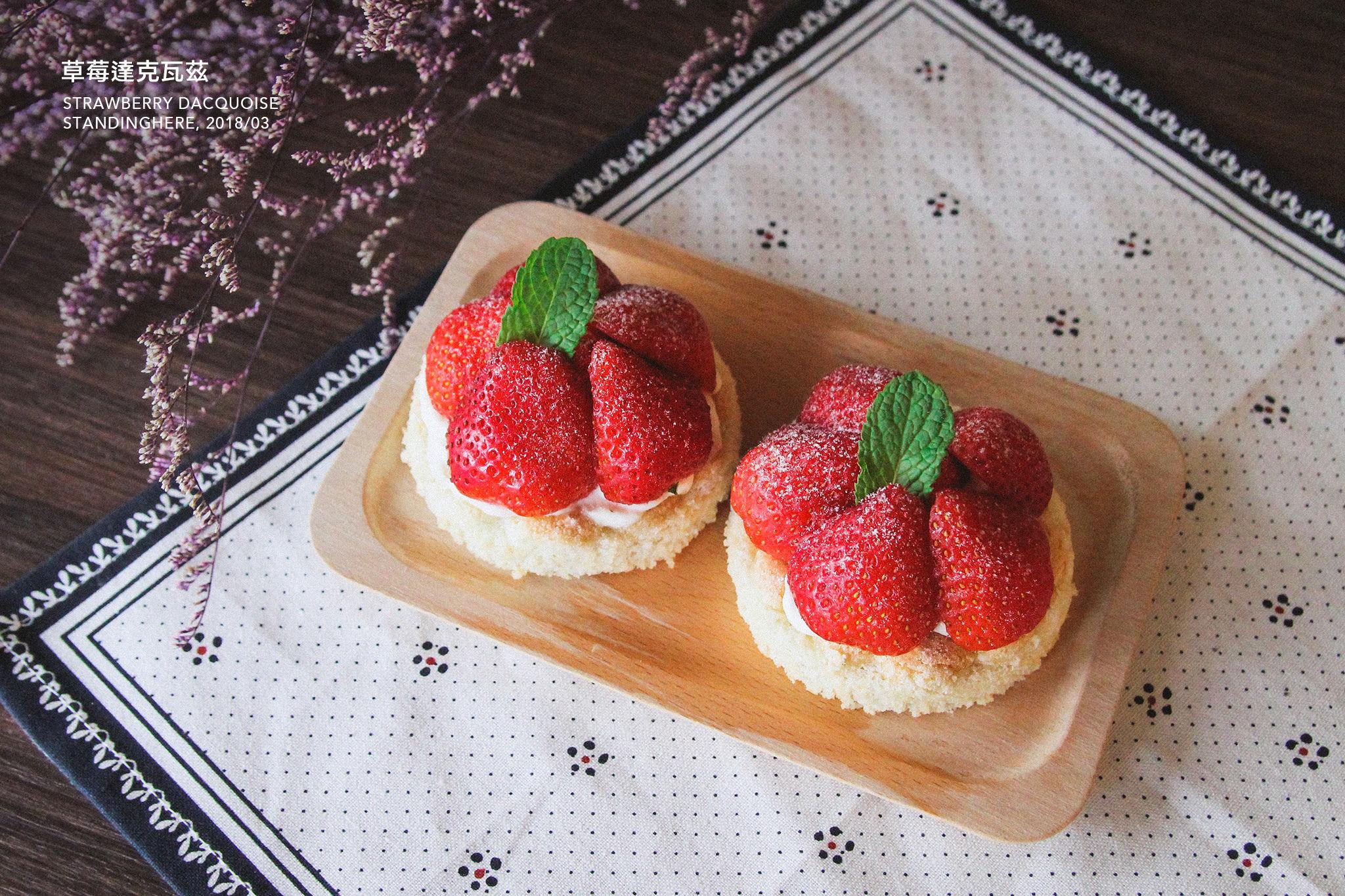 7號驛站X在這手作甜點-草莓達克瓦茲